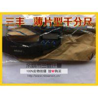 日本三丰Mitutoyo薄片型千分尺122-106公制型A型叶片千分尺