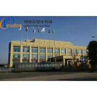 江苏利德尔塑化科技股份有限公司