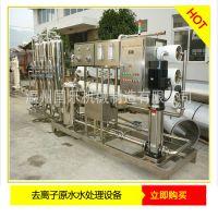 厂家热销 RO反渗透设备 RO水处理净化设备 水处理生产线设备