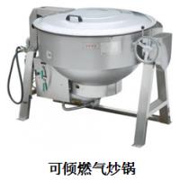 供应北京益友中央厨房设备-多功能炒菜锅(YY-45C)