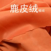 大量现货供应 单面鹿皮绒 礼品包装布 展台布 背胶绒布