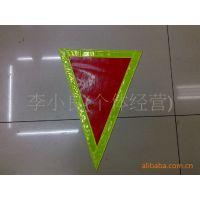 供应PVC反光三角安全旗帜/交通标识/广告旗/警示旗