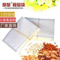 楚楚 透明真空包装袋11*15*16丝 塑料袋真空袋复合袋食品级 1只