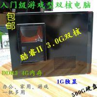包邮台式/入门级游戏型酷睿双核家用电脑/4G/500G/1G独显组装电脑
