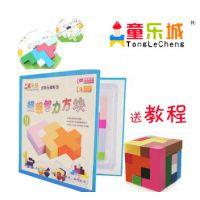 童乐城超级智力方块 百变积木 3d立体拼图魔方儿童早教益智玩具