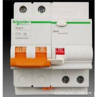 施耐德电气 空气开关 2PC20A带漏电保护空开 EA9RN2C2030C