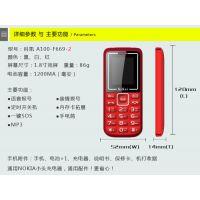 7月新款 科凯F669-2 大字体大按键手电筒 国产新款老人手机批发