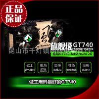 铭瑄MS-GT740风系列2G 显卡 独立显卡 128bit位宽 2048容量