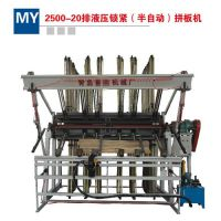 工机械 气压拼版机 液压材组合机14排-20排-30排层木板拼接机