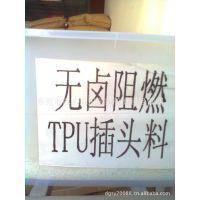 聚氨酯阻燃料 80A-98A 白色阻燃级TPU改性料