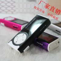 供应插卡有屏MP3 带FM插卡夹子MP3 外响带灯mp3  量大价格更惊喜
