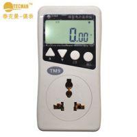 泰克曼 标准版计量插座 TM9 电力电量监测仪 功率计