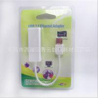 厂家批发USB网卡 外置网卡 有线网卡 usb带线网卡 USB转RJ45接口