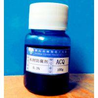 防腐剂 生产销售 ACQ木材防腐剂
