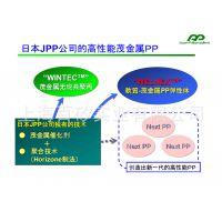 日本JPP 茂金属PP