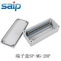 供应赛普20位端子盒 塑料接线盒 大电流防水盒 户外防水电缆盒 可定做