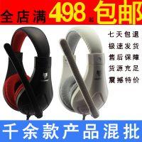 供应狼博旺530耳机 游戏耳机 头戴式耳机语音带麦电脑游戏耳机