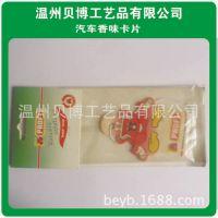 专业定制汽车香味片 汽车装饰用品卡片 香气吊片 汽车挂件卡片