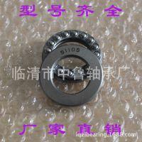 【生产厂家直供】优质轴承钢 平面推力球轴承51210 8210定做非标