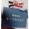 潍坊市批发军辉牌12V24V电瓶充电器15949780175