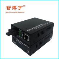 供应智博宇百兆单模双纤收发器外置电源 收发器厂家 收发器价格