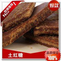 乡下老红糖 土红糖500克 传统古法熬制 散装年货女性食品厂家批发