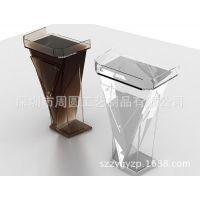 深圳新款流行有机玻璃演讲台 设计加工制作时尚亚克力演讲台
