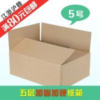 5号5层加固优质快递纸箱邮政纸盒瓦楞纸箱包装箱淘宝打包箱