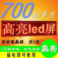 供应LED走字牌 LED门幅 LED广告牌 LED显示屏 LED屏 条幅屏