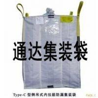 低价销售90*90*100等尺寸B型防静电集装袋吨袋/C型防静电集装袋(承重500-2000kg)