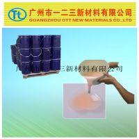 供应食品级环保人体硅胶 无毒硅胶 流动性好 耐撕拉厂家直销