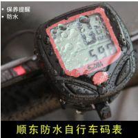 顺东码表 防水有线码表548B自行车码表里程表测速器 66g
