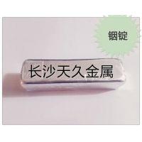 铟锭、铟条、铟块、铟丝、高纯铟、铟粉、铟丝99.995 Indium