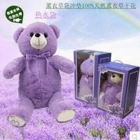 爆款 沃森薰衣草小熊暖手袋 可爱小熊热水袋 毛绒玩具暖宝宝