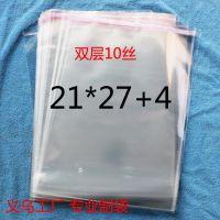 厂家直销 opp 10丝 21*31 cm 不干胶自粘袋 透明塑料包装袋