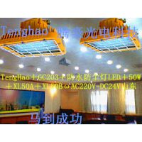 供应GC203+防水防尘灯︿LED+50W++XL50A+XL50BωAC220V-DC24V山东