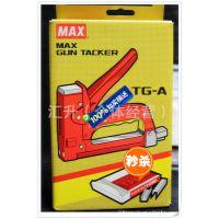 专业供应美克司日本MAX美克司TG-A手动订书机  手动码钉枪