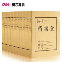 得力(Deli)5925-高档进口纯浆牛皮纸档案盒 牛皮纸文件盒