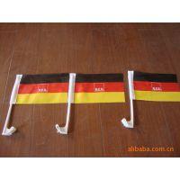 低价促销欧洲杯系列汽车旗帜--德国车旗