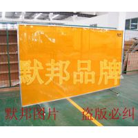 默邦品牌电焊工位焊接屏风,防弧光塑料板,权威机构值得信赖