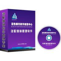 供应日照行业管理软件-蓝色都市汽配维修管理软件380元