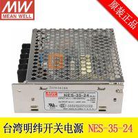 供应正品台湾明纬开关电源 NES-35-24 24V 35W 1.5A 监控电源 质保2年