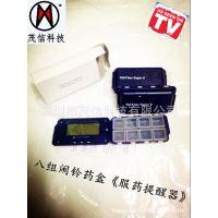 八组闹铃药盒、电子提醒药盒 智能电子药盒 定时药盒 吃药提醒器