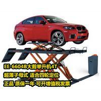 现货/上海艾沃意特EE-6604B超薄子母式大剪举升机/可以二次举升/适合四轮定位仪