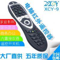 全网 包邮XCY-9  迷你电脑 微型主机 HTPC 客户电脑遥控器