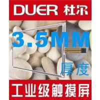 供应:3.5MM电子触摸屏/工业触控屏/工业电阻触摸屏/触控产品