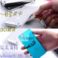 苹果5iPhone5  5S 5C6plus手机双卡适配器双卡通支持ios8.0支持4G