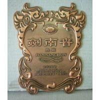 供应酒标制作,深圳金属酒标定制,广州牌标设计厂家订购