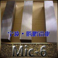 供应批发进口美铝 MIC-6铝板/铝合金 高精度adc12铸造铝棒模具专用铝