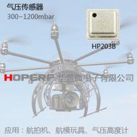 气压传感器,应用天气预报,航模玩具,3D导航等厂家直销HP203B